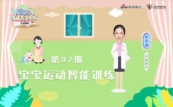 《婴幼儿家庭养育学院》:宝宝运动智能训练