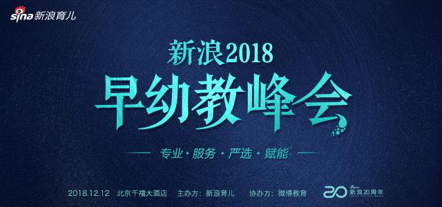 新浪2018早幼教峰会