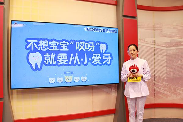 北京大学口腔医院儿童口腔科主任医师马文利做客新浪育儿直播间