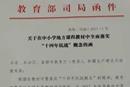 教育部:中小学教材8年抗战全改为14年