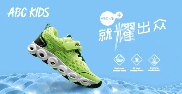 AI+超轻跑鞋:超轻跑 更自由