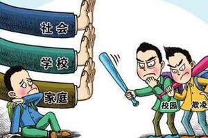 河南省高院发布五起典型校园欺凌案例