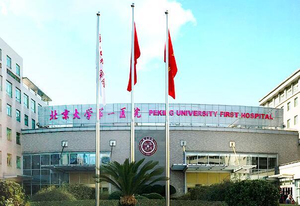 北京大学第一医院挂号攻略
