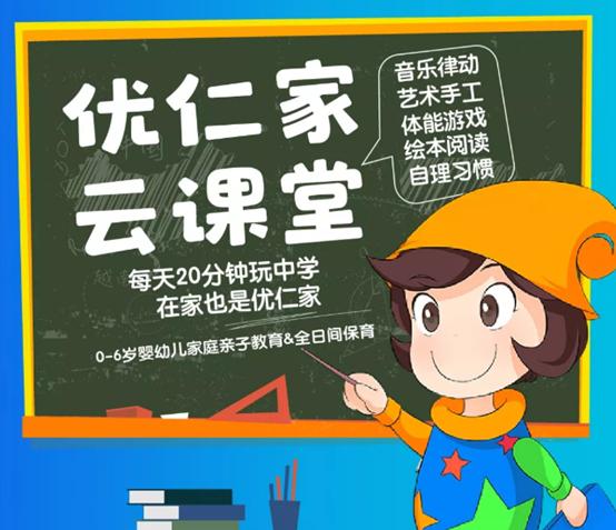 优仁家保育汇百余老师 联合打造线上公益早教课