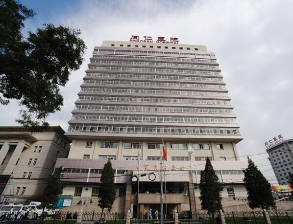 北京同仁医院挂号攻略