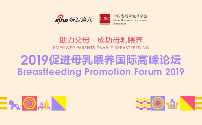 2019促进母乳喂养国际高峰论坛回顾