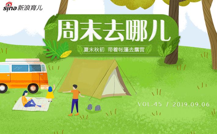 周末去哪儿?夏末秋初带着帐篷去露营