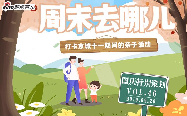 打卡十一京城有意思的亲子活动
