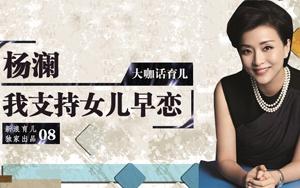 杨澜:我支持女儿早恋_新浪育儿_新浪网