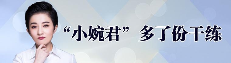 """""""小婉君""""多了份干练"""