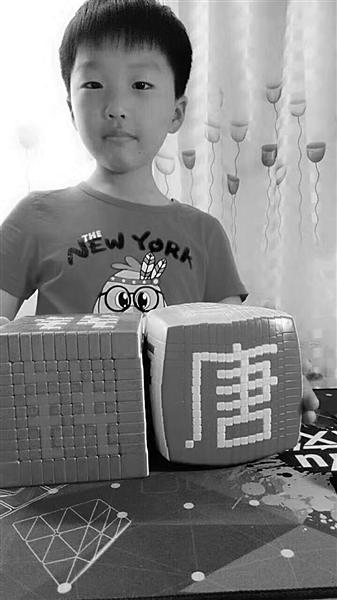 刘怡昊用魔方拼的字。