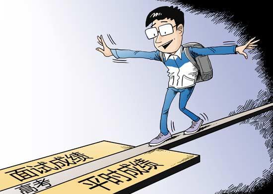 浙江多家高校录取参考面试成绩,探索打破一锤定音。视觉中国供图