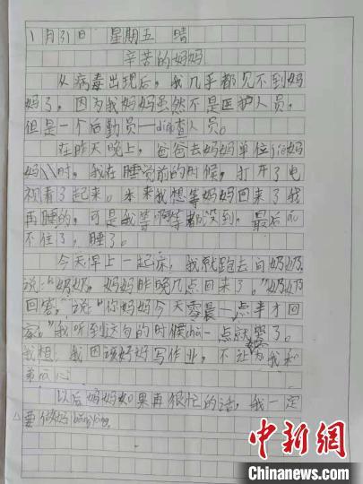 图为:10岁孩子的寒假日记《辛苦的妈妈》 椒江供图