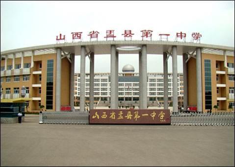 山西阳泉盂县第一中学