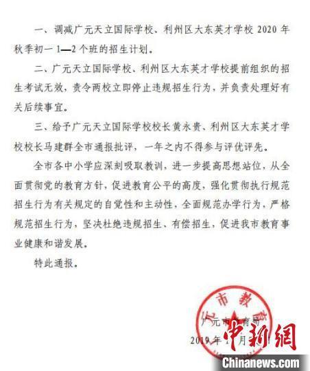 图为广元市教育局对两所学校违规组织招生考试的《通报》。 苗志勇 摄