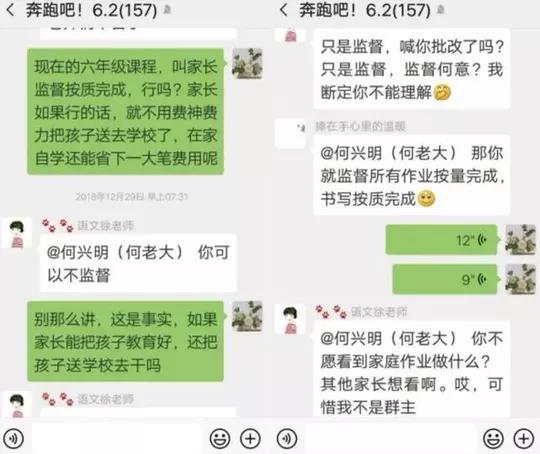 李青的家长与徐老师的微信记录截图