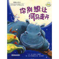 (英)卡奇普尔著,(英)比尔肖绘,湖南少年儿童出版社