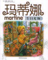 (比)马里耶·德拉艾著、徐兆源译,中国少年儿童出版社
