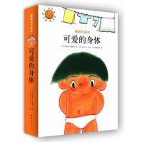 (日)七尾纯、小林雅子著,(日)今井弓子等绘,南海出版社