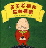 (日)藤真知子文、木杨叶子图、蒲蒲兰译,21世纪出版社
