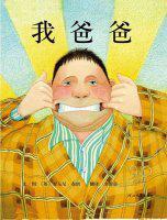 (英)安东尼·布朗著、余治莹译,河北教育出版社