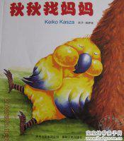 (美)庆子·凯萨兹著/绘,贵州人民出版社