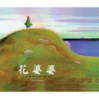 (美)库尼绘、方素珍译,河北教育出版社