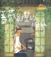王一梅著、陈伟和黄晓敏绘,海燕出版社
