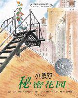 (美)萨拉·斯图尔特著、郭恩惠译,河北教育出版社