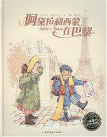 (美)芭芭拉·麦克林托克著,萧萍、萧晶译,上海人民美术出版社