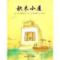(日)平田研也著,(日)加藤久仁生绘,青岛出版社