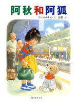 (日)林明子著,南海出版社
