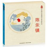 陈永镇画,贵州人民出版社