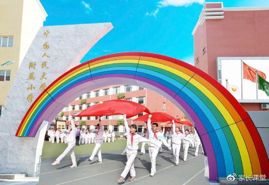 北京中国人民大学附属小学