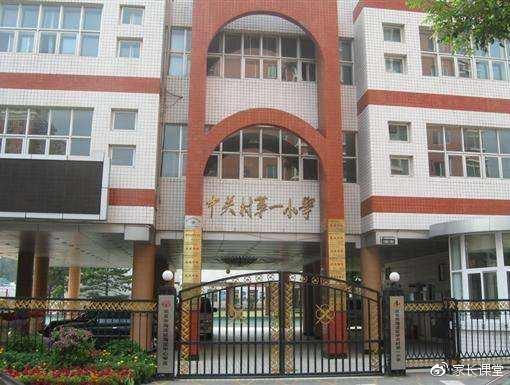 北京中关村第一小学