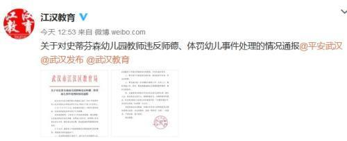 武汉市江汉区教育局官方微博截图。