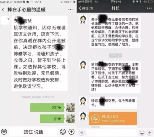 老师发给家长的通知信息和退费记录截图