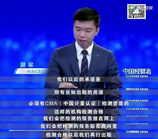 (熊林在《中国经营者》节目中做出的承诺)