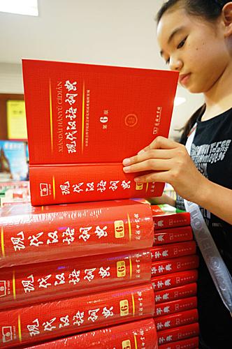 一名小读者在杭州一家书店里阅读《现代汉语词典》第6版。新华社发(龙巍 摄)
