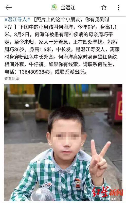 何先生的寻人启事被温江区政府新闻办官方微博转发