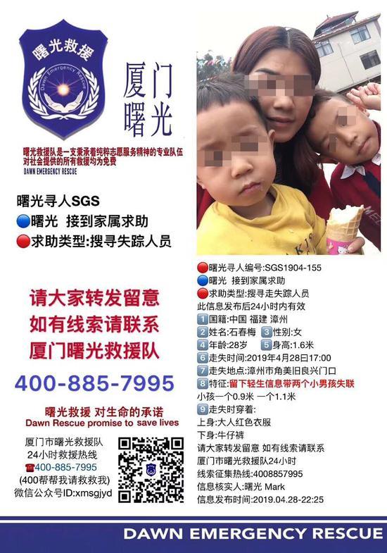 厦门市曙光救援队发布的寻人信息。 图片来源:厦门市曙光救援队