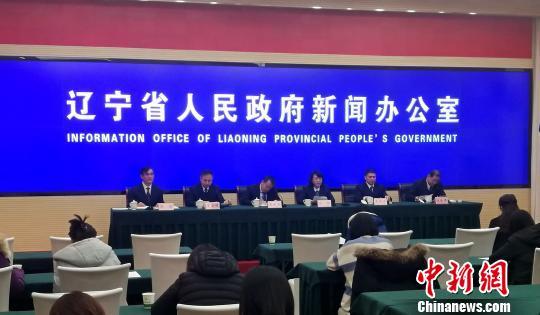 辽宁省新闻发布会