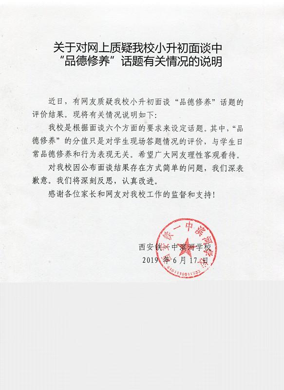 校方说明 西安铁一中滨河学校网站 图
