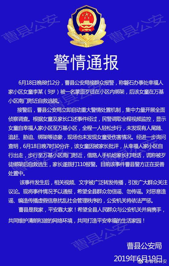 """山东曹县通报""""女童自救"""":离家出走后谎称遭绑架"""