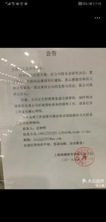 朗恩儿童美语黄浦校区暂停营业公告。 受访者供图