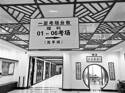 海淀进修实验学校考点校的部分标示牌已经布置 摄影/刘妍