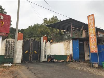 邵阳市工读学校校门外。该校原是一所废弃的村小。