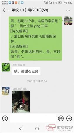 寒假期间,石文平通过微信打卡检查孩子们的学习情况。
