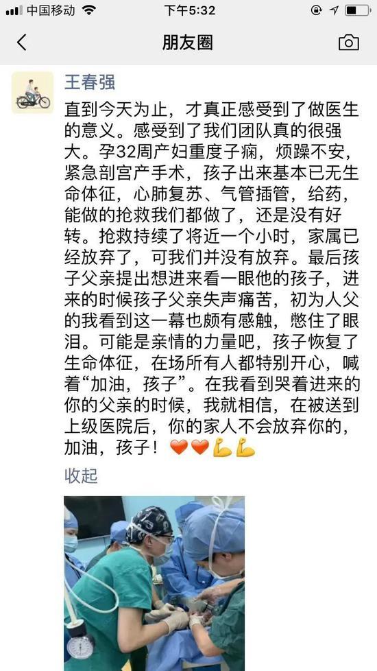 王春强朋友圈截图