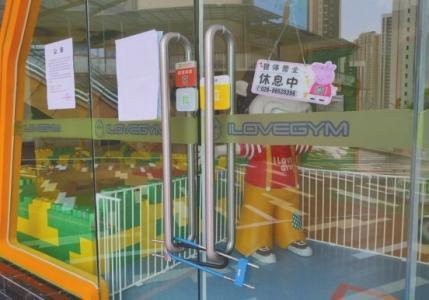 大门紧闭的早教中心。